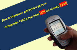 СМС «развод» на сайтах